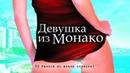 Девушка из Монако / La fille de Monaco (2008) Драма, Комедия, среда, кинопоиск, фильмы , выбор, кино, приколы, ржака, топ