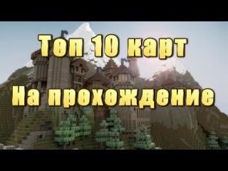 Топ 10 карт на прохождение для minecraft