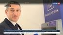 Новости на Россия 24 • В Армении появится свободная экономическая зона