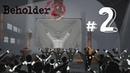 Beholder 2 №2 - ЖЕСТКАЯ НАГРАДА