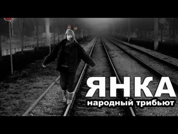 Янка Народный трибьют Ева Ермакова и Таня Гамза Выше ноги от земли Я Дягилева
