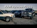 Гонки внедорожников: Dodge Ram против Prado