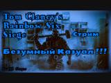Tom Clancy's Rainbow Six Siege - Стрим Безумный Казуал !!! )))