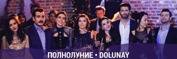 Полнолуние / Dolunay