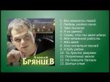 Алексей Брянцев Альбом -