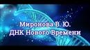 Академик Миронова. ДНК Нового Времени. Август 2018 год