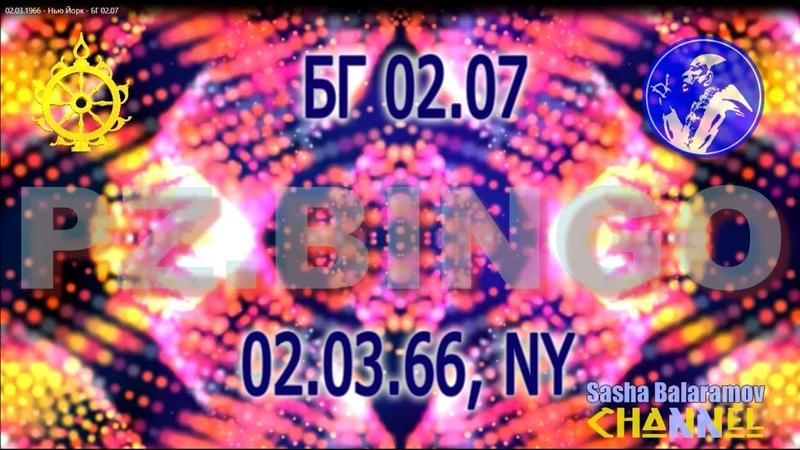 Шрила Прабхупада, 02.03.1966, Нью Йорк, Бхагавад Гита 02.07