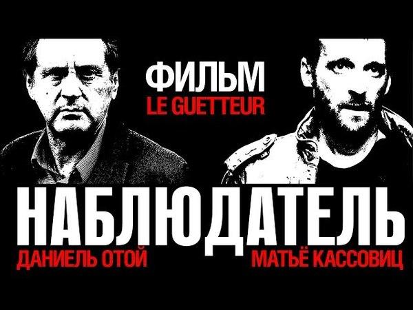 Наблюдатель /Le guetteur/ Смотреть весь фильм