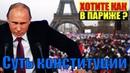 Путин говорит: Хотите, как в Париже? Суть нынешней Конституции