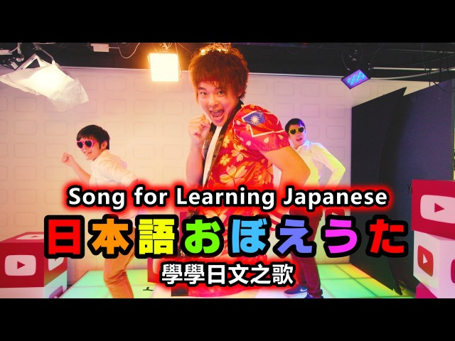 【MV】『Song for Learning Japanese』 Mihara Keigo(三原慧悟)