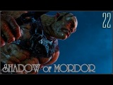 Middle Earth: Shadow of Mordor: Беззащитный #22