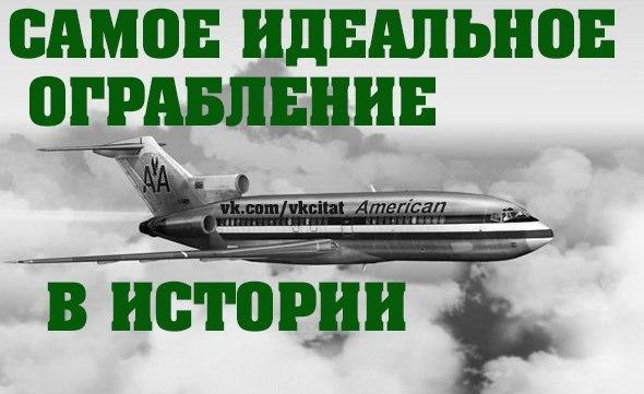 САМОЕ ИДЕАЛЬНОЕ ОГРАБЛЕНИЕ В ИСТОРИИ 24 ноября 1971 года на борт самолета «Боинг-747-100», совершающего рейс № 305 в Сиэтл поднялся человек в дорогом костюме и темных очках. При себе он имел только небольшой кейс. Кейсы у пассажиров в те времена еще не вызывали подозрений у служащих аэропорта. Мужчина устроился в кресле и растворился среди подобных ему пассажиров, спешащих в Сиэтл к праздничному вечеру Дня благодарения. Самолет поднялся в воздух и быстро набрал высоту, все шло нормально……
