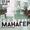 Манагер в Волгограде - Стальная крыса, 27 апреля