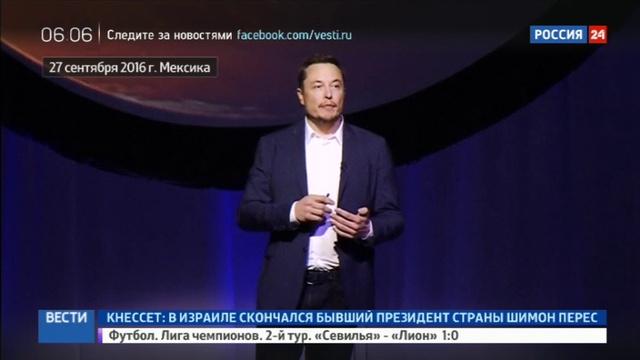 Новости на Россия 24 • Илон Маск рассказал о планах колонизации Марса