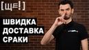 Укрпошта швидкий зв'язок зі сракою ЩЕ Влог Максима Щербини