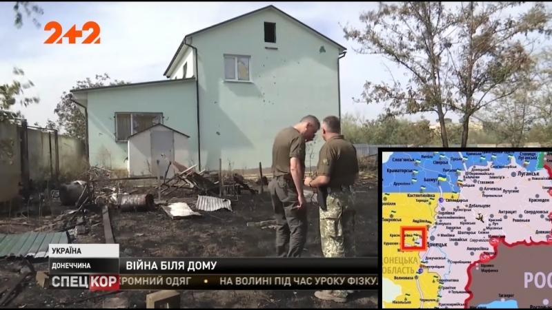 Фронт-Донбасс: Красногоровка [06.09.2018]