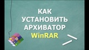 Как скачать и установить архиватор WinRAR