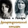 """Арита и Лемерт: Деньрожденьческий концерт """"Под з"""