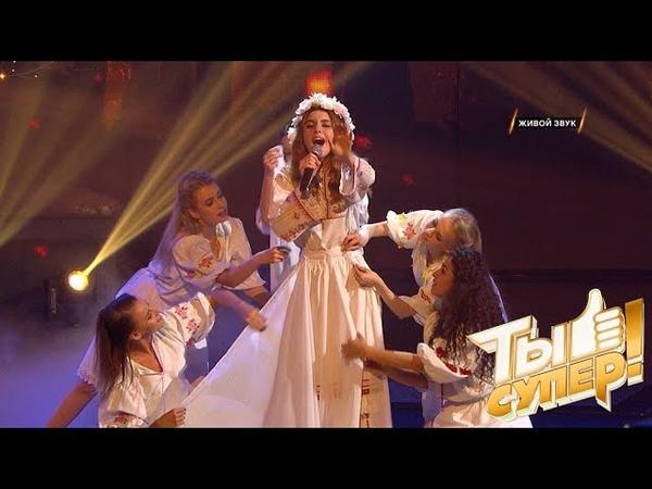 Саша украсила своим выступлением сцену шоу «Ты супер!», сразив всех талантом и скромностью