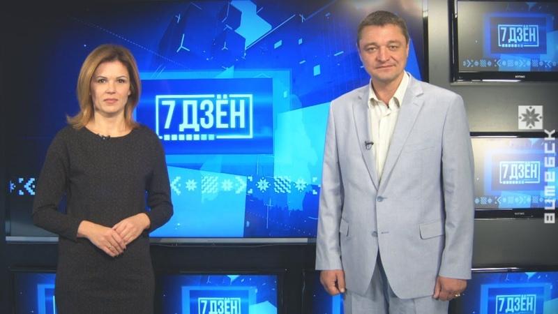 Витебский Вестник. 7 дней (04.11.2018)
