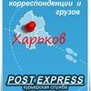 КУРЬЕРСКАЯ СЛУЖБА PostExpress|ДОСТАВКА|ХАРЬКОВ