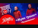 «Муми тролли» / «Возобновление» (более 3 лет занятий танцами)