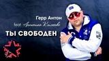 Герр Антон feat Антонина Клименко - Ты свободен (music video)