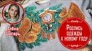 🎄Белочки на новогоднем свитшоте Мастер класс Алены Шапарь Роспись одежды своими руками