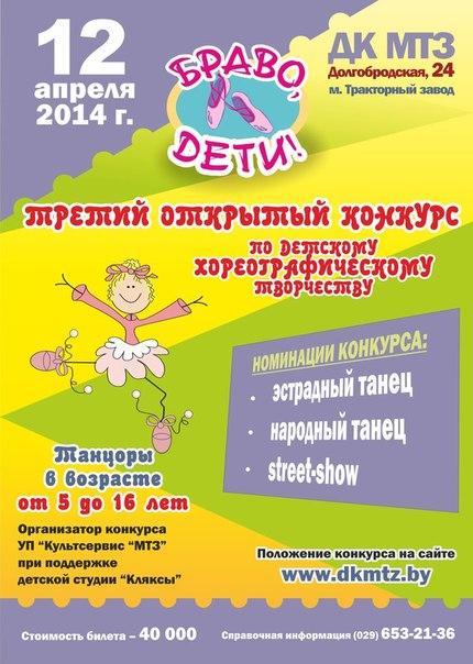Положение о конкурсе детских танцев
