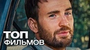 10 ФИЛЬМОВ С УЧАСТИЕМ КРИСА ЭВАНСА!