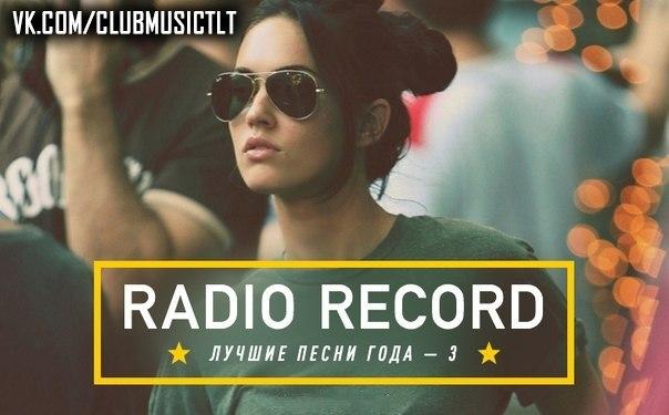 Музыка радио рекорд 2015 скачать и слушать