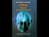 Аудиокнига. Й. Мингьюр Ринпоче-Будда,мозг и нейрофизиология счастья. Как изменить жизнь к лучшему