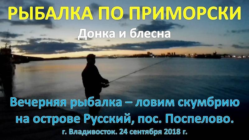 Рыбалка по Приморски п. Поспелово о. Русский г. Владивосток