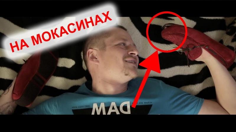 На мокасинах ( Ленинград - Экспонат cover пародия)