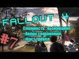 #7 Fallout 4 - Сложность Выживание. + Enable Fast trevel + Enable Saving