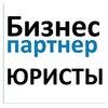 Бизнес Партнер Юридические услуги в Химках
