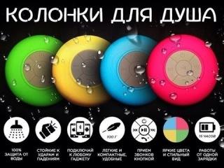 Водонепроницаемая Bluetooth колонка для душа (Беспроводные колонки для душа и ванной) 1