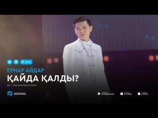 Ернар Айдар - Қайда қалды_ (2018) Музыка - Видеохостинг Timba.kz.mp4