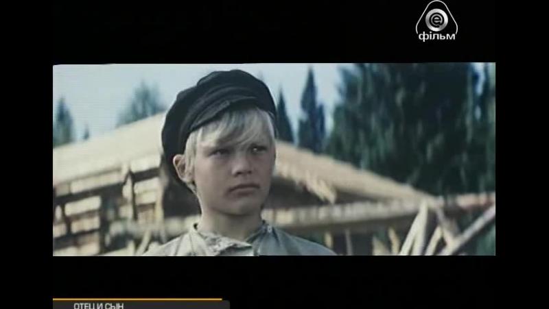 Отец и сын (1979) СССР Фильм - 1