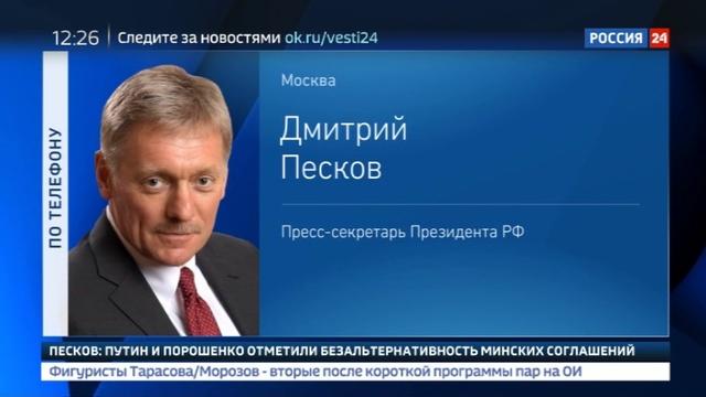 Новости на Россия 24 • Песков: Порошенко позвонил Путину по собственной инициативе