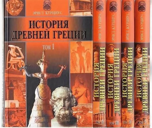 Эрнст Курциус «История Древней Греции»