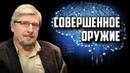 Сергей Савельев Тайны мозга по ту сторону страха и сострадания
