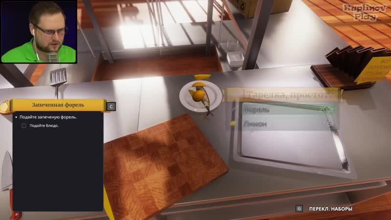 ВОЗВРАЩЕНИЕ ПОВАРА ► Cooking Simulator 1