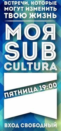 MOЯ_SUBCULTURA * 4 ИЮЛЯ