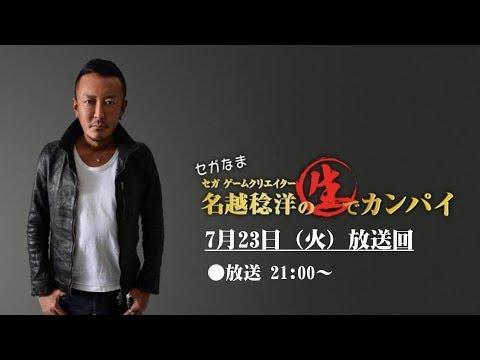 『セガなま 2019年7月23日放送回』