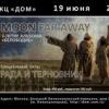 """MOON FAR AWAY 19 июня КЦ """"ДОМ"""": 7-летие """"Беловодия"""""""""""