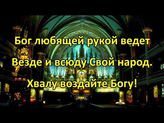 Хорал Хвала и честь Царю небес. Лютеране