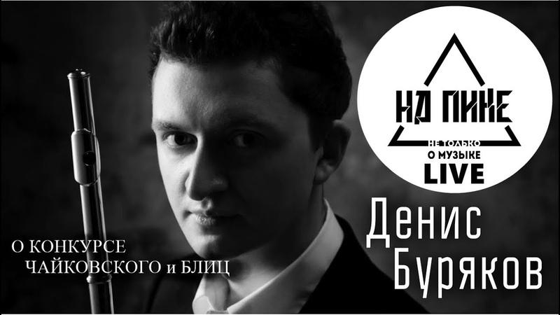 Денис Буряков \ интервью после конкурса Чайковского и БЛИЦ нАПИКе
