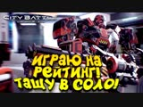 [SHIMOROSHOW] ИГРАЮ НА РЕЙТИНГ! - ТАЩУ КОМАНДУ В СОЛО! - CityBattle: Virtual Earth #4