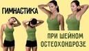 Упражнения против головокружений при шейном остеохондрозе.